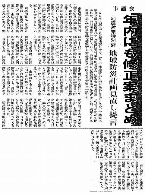 特別委員会の重み・・・地震防災対策特別委員会を傍聴して_f0141310_7165987.jpg