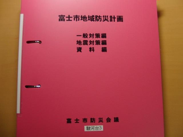 特別委員会の重み・・・地震防災対策特別委員会を傍聴して_f0141310_7171787.jpg