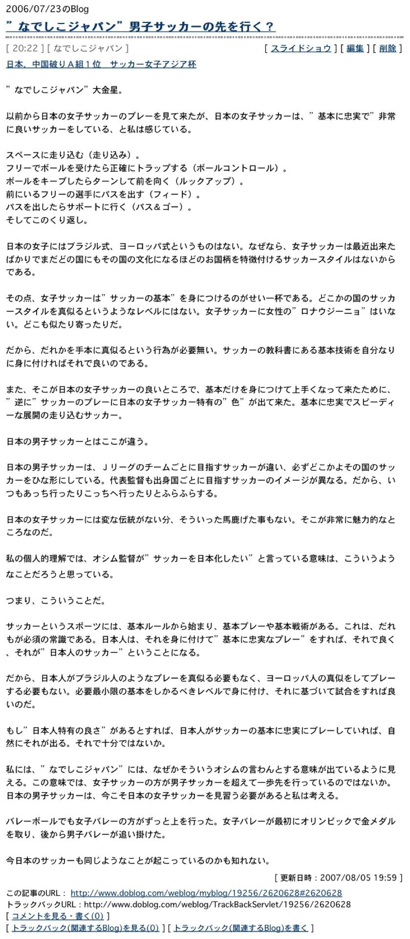 なでしこジャパンW杯初優勝おめでとう2:「なでしこは一日にしてならず」」_e0171614_13175849.jpg