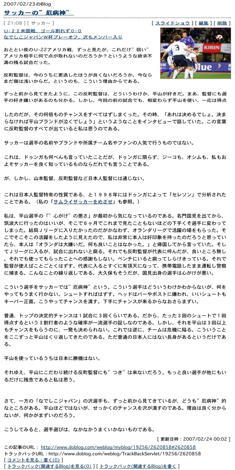 なでしこジャパンW杯初優勝おめでとう2:「なでしこは一日にしてならず」」_e0171614_13245545.jpg