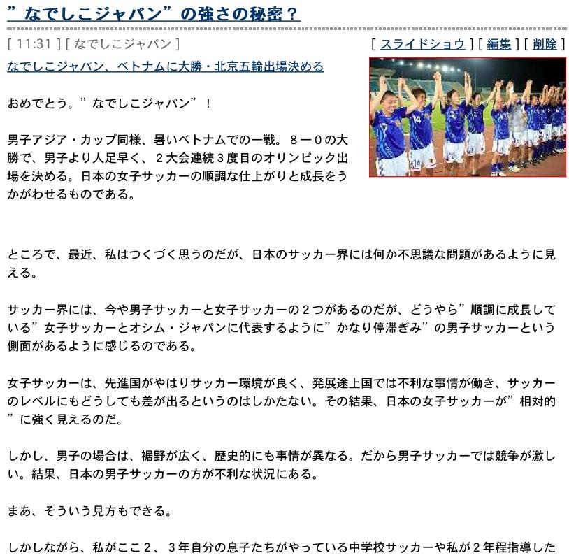 なでしこジャパンW杯初優勝おめでとう2:「なでしこは一日にしてならず」」_e0171614_13294752.jpg