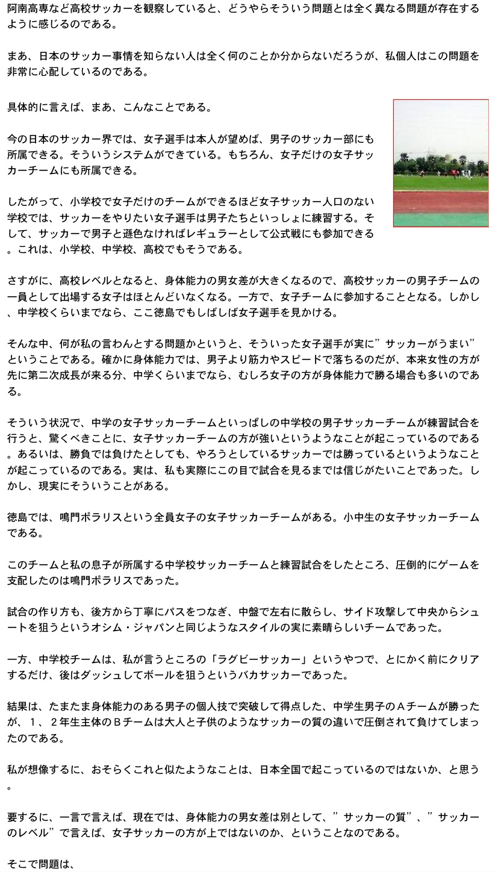 なでしこジャパンW杯初優勝おめでとう2:「なでしこは一日にしてならず」」_e0171614_13295395.jpg
