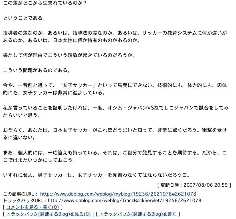 なでしこジャパンの時代は終わったか?:なでしこ凋落の予兆!?_e0171614_13295840.jpg