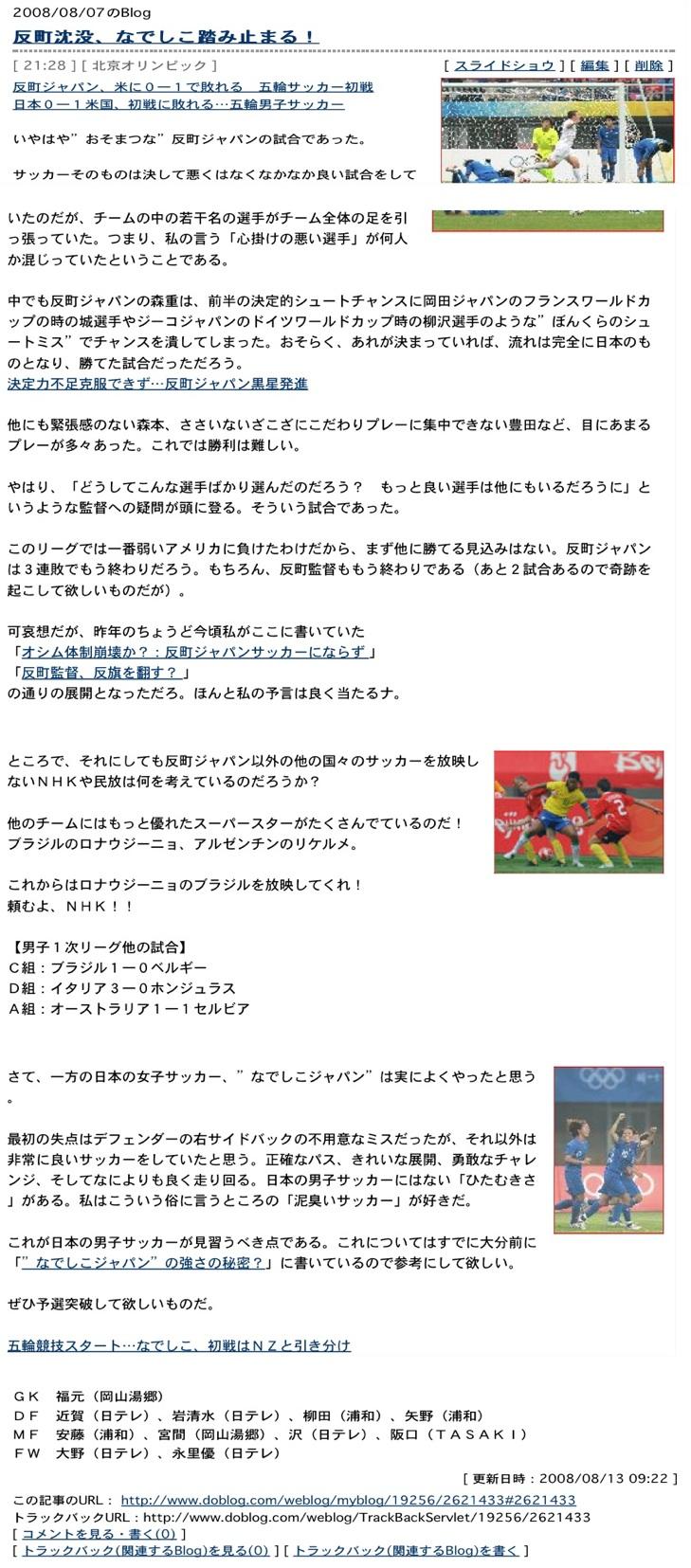 なでしこジャパンW杯初優勝おめでとう2:「なでしこは一日にしてならず」」_e0171614_1333155.jpg