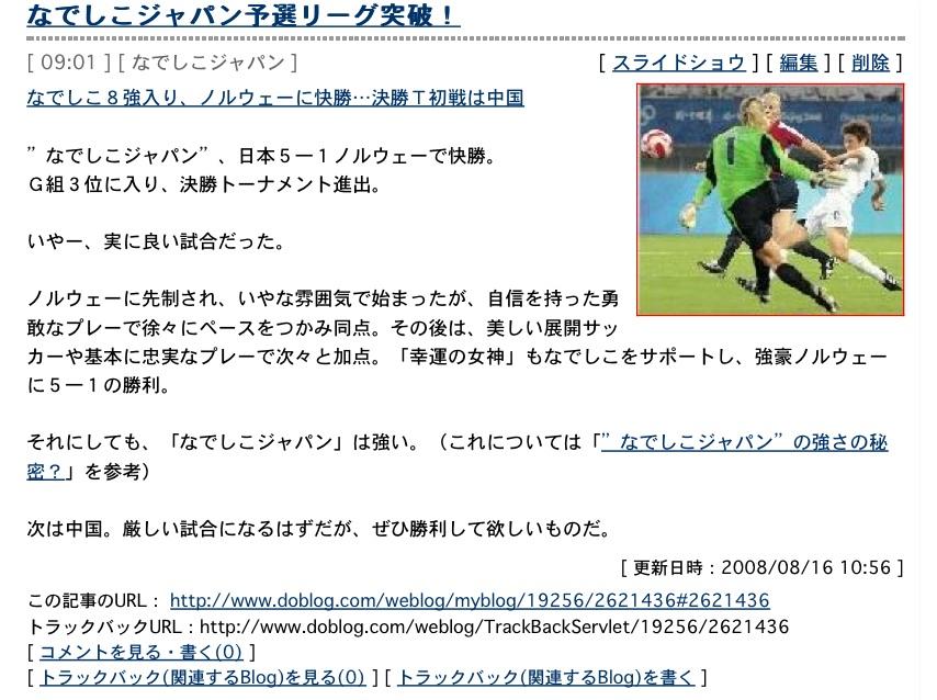 なでしこジャパンW杯初優勝おめでとう2:「なでしこは一日にしてならず」」_e0171614_13332425.jpg