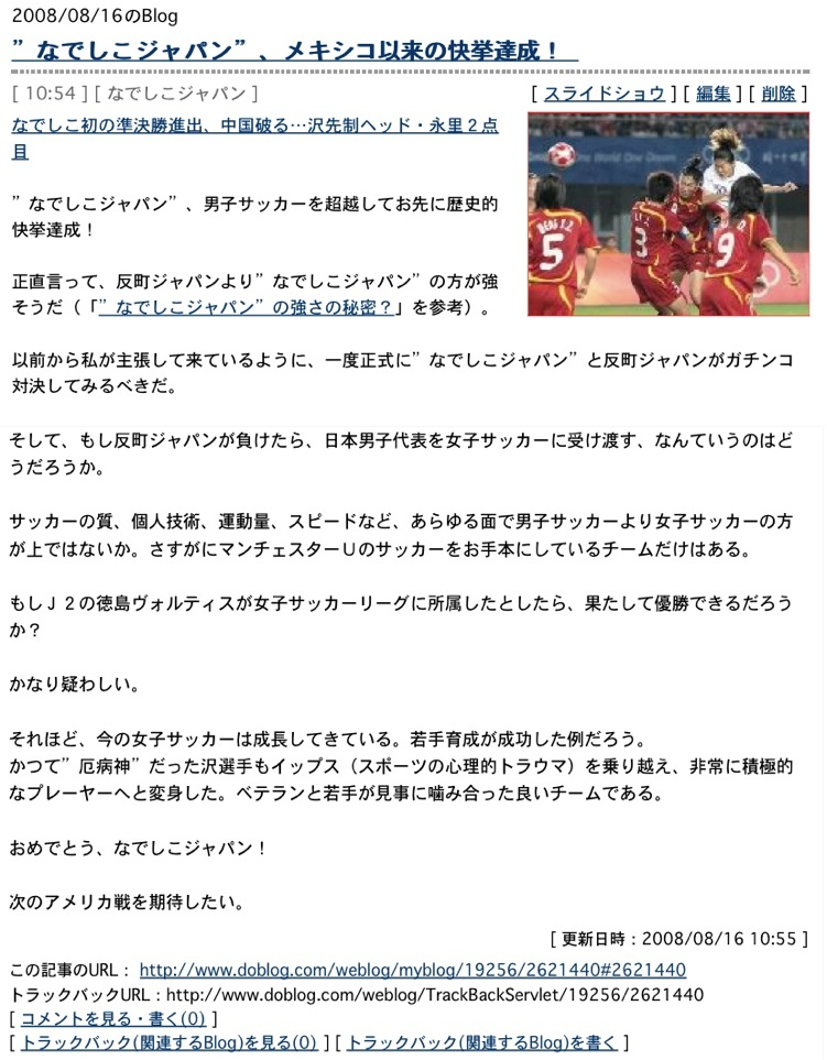 なでしこジャパンW杯初優勝おめでとう2:「なでしこは一日にしてならず」」_e0171614_13335164.jpg