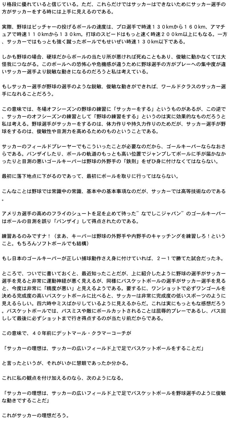 なでしこジャパンW杯初優勝おめでとう2:「なでしこは一日にしてならず」」_e0171614_13365228.jpg
