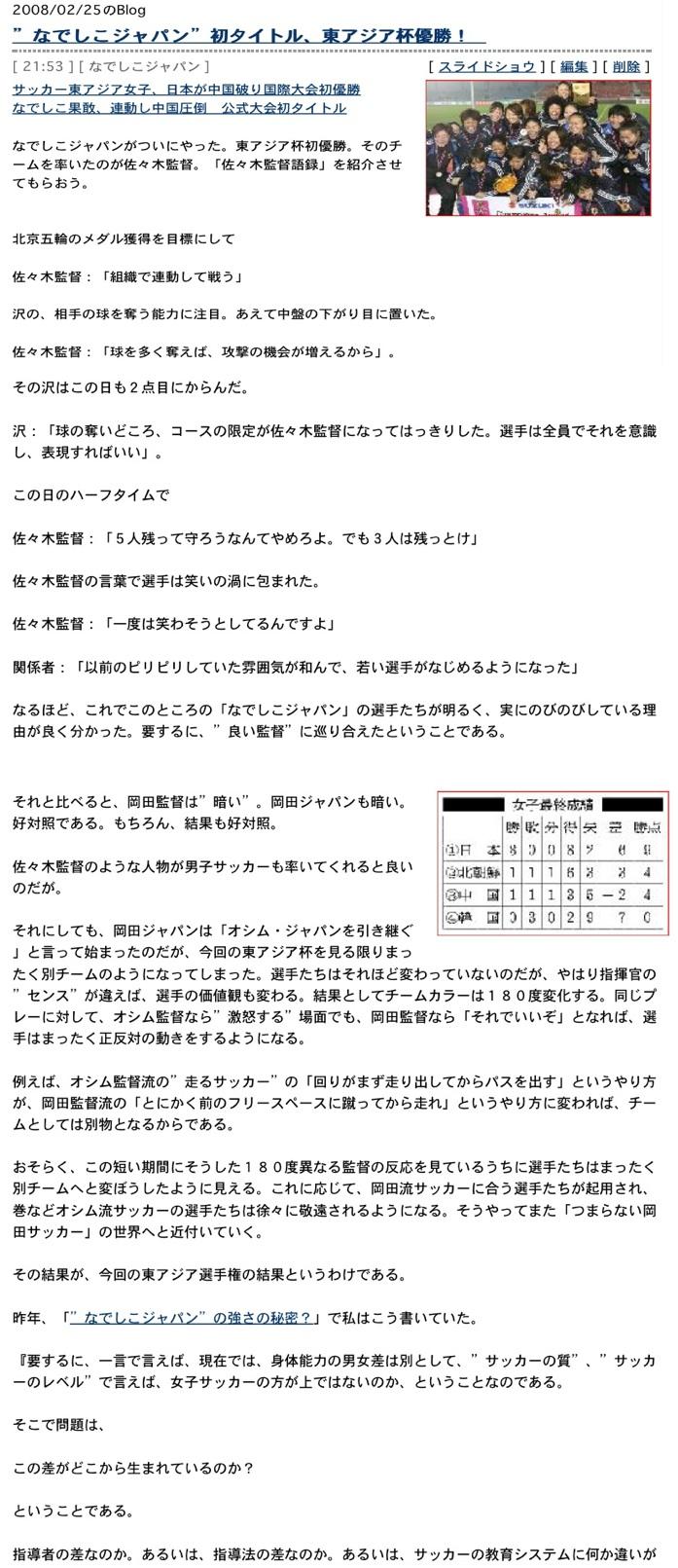 なでしこジャパンW杯初優勝おめでとう2:「なでしこは一日にしてならず」」_e0171614_1340397.jpg