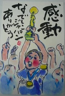 なでしこジャパン_e0202518_22134784.jpg