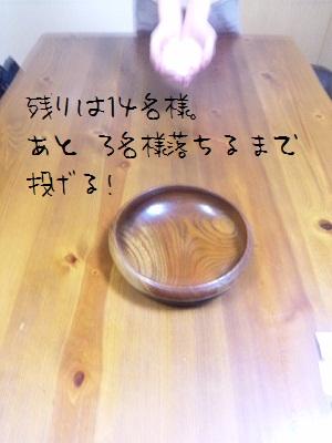 e0172419_18503879.jpg