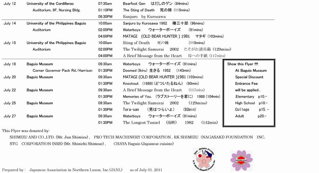 七夕会場に 日本映画祭と写真展が・・ バギオ博物館_a0109542_20482328.jpg