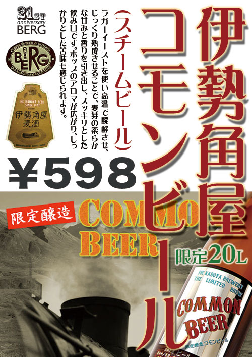 【伊勢角谷麦酒】 初登場♪コモンビール登場! #beer_c0069047_2115151.jpg