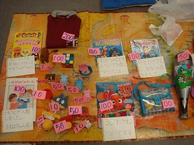 MOTTAINAIフリーマーケット開催報告@駒沢公園/高知市文化プラザかるぽーと_e0105047_1691118.jpg