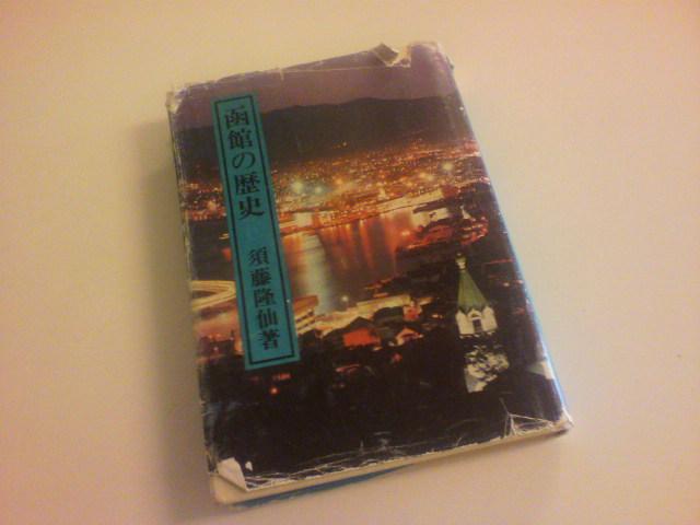 函館の歴史、須藤隆仙_b0106766_21442467.jpg