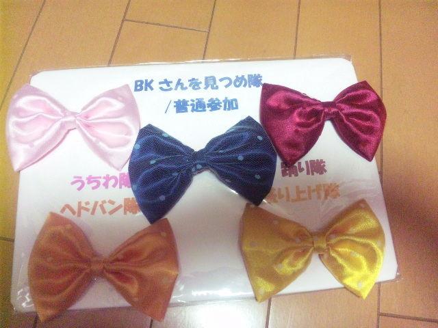 BK-Brilliant Kingdom SUMMER-Liveリボン配布★_d0155379_2181166.jpg