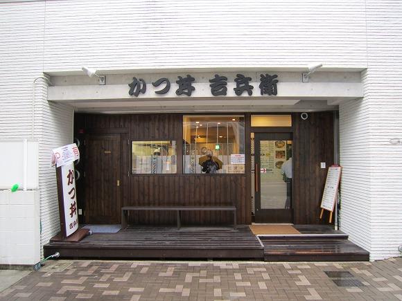かつ丼吉兵衛 旭通店_e0209787_21472391.jpg