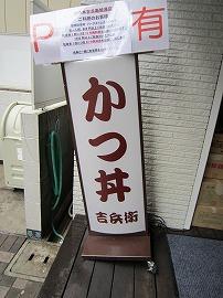 かつ丼吉兵衛 旭通店_e0209787_22154873.jpg