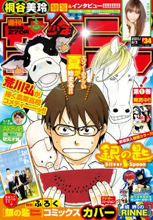 少年サンデー34号「銀の匙 Silver Spoon」本日発売!_f0233625_13311499.jpg