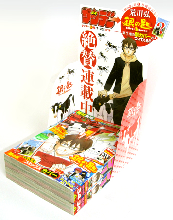少年サンデー34号「銀の匙 Silver Spoon」本日発売!_f0233625_13314737.jpg