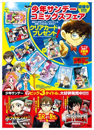 少年サンデー34号「銀の匙 Silver Spoon」本日発売!_f0233625_1332516.jpg