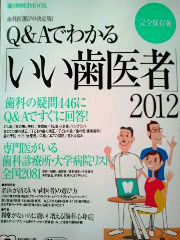 Q&Aでわかるいい歯医者2012 に掲載いただきました_c0202046_9464177.jpg