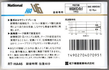 National RT-HA_f0232256_1250119.jpg