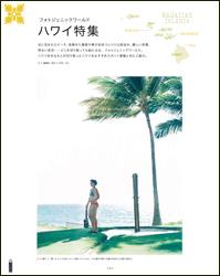 本日発売☆PHOTOFES&ハワイ特集!_b0043961_1045985.jpg