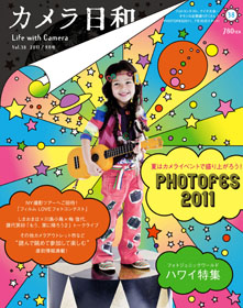 本日発売☆PHOTOFES&ハワイ特集!_b0043961_8555320.jpg