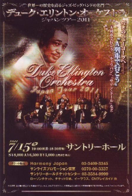 2011-07-20 赤坂でエリントン・オーケストラを聴く_e0021965_926629.jpg