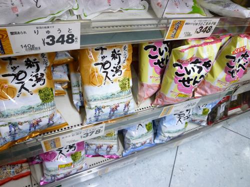 新潟のスーパーで見かけた米菓_c0152767_22261995.jpg