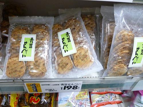 新潟のスーパーで見かけた米菓_c0152767_22263284.jpg