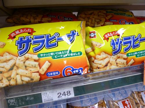 新潟のスーパーで見かけた米菓_c0152767_22264233.jpg