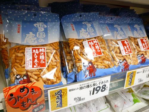 新潟のスーパーで見かけた米菓_c0152767_22265289.jpg