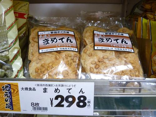 新潟のスーパーで見かけた米菓_c0152767_22271216.jpg