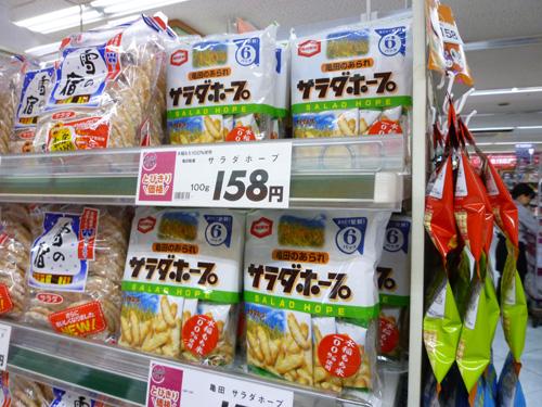 新潟のスーパーで見かけた米菓_c0152767_22273275.jpg