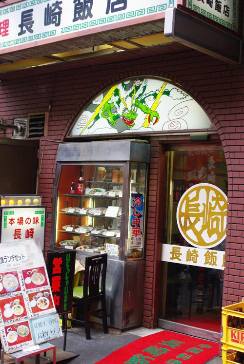 長崎飯店>
