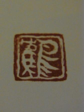 オリジナル落款印を彫る_a0138976_21455558.jpg