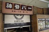 姪の結婚式で新横浜・東京へ_a0137981_17541960.jpg