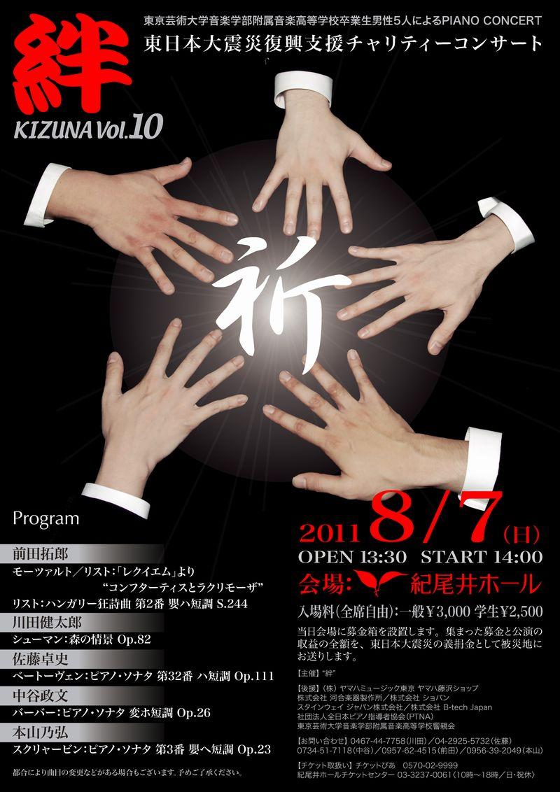 友人ピアニストのコンサートの宣伝。_b0069484_1345372.jpg