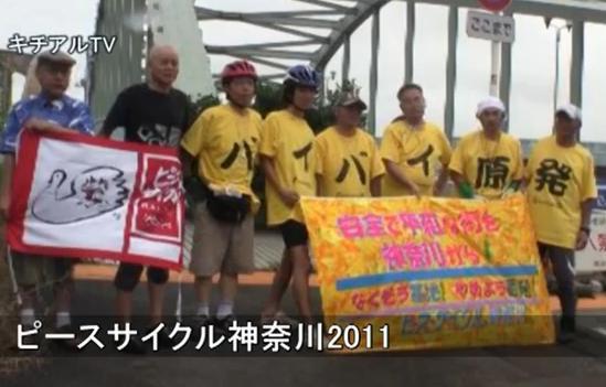 【動画】ピースサイクル神奈川2011・横浜ノースドック _e0149596_20362850.jpg