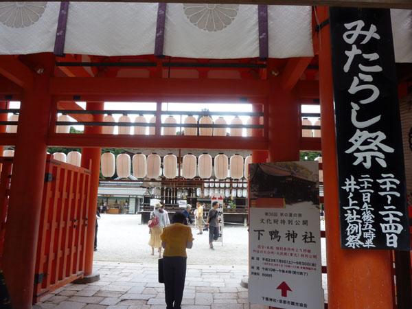 下鴨神社 みたらし祭り_e0048413_19584198.jpg