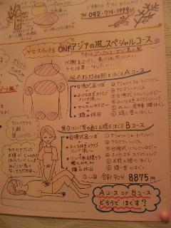 アジアの風スペシャルコース _f0140145_20355289.jpg