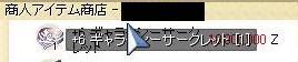 a0199146_014659.jpg