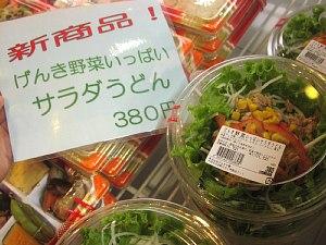 惣菜工房の新商品!_c0141652_15173817.jpg