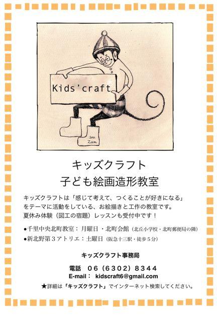 セルシーのキッズクラフト展/Kidscraft Exhibition at Selcy _d0076558_13475744.jpg