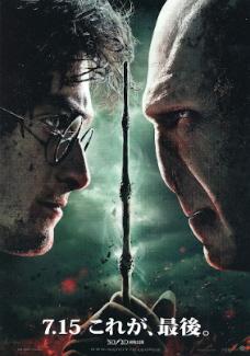 『ハリー・ポッターと死の秘宝 PART2』(2011)_e0033570_20313641.jpg