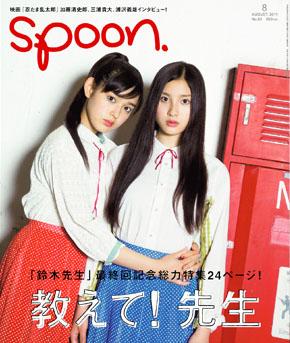 雑誌掲載『spoon.』08_f0223074_1834656.jpg