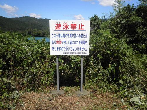 遊泳禁止_b0152079_19215488.jpg