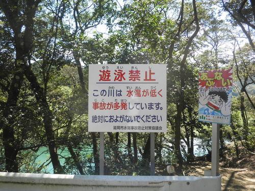 遊泳禁止_b0152079_19221610.jpg