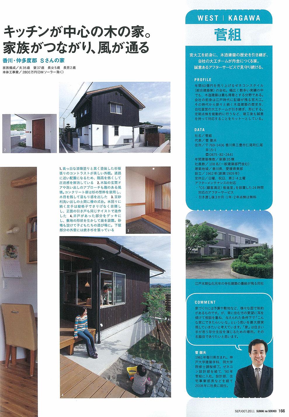 住まいの設計 SEP./OCT.2011_e0066586_771550.jpg